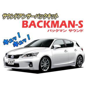 サウンドアンサーバックキット【BACKMAN-S】(標準サイレン) Ver6.0|cep|02