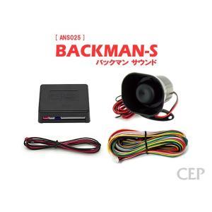 サウンドアンサーバックキット【BACKMAN-S】(ハリウッドサイレン) Ver6.0|cep