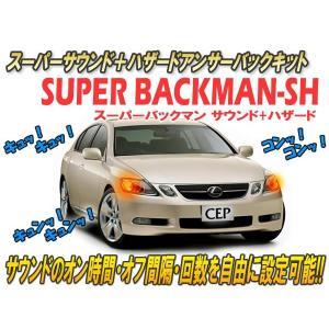 スーパーサウンド+ハザードアンサーバックキット【SUPER BACKMAN-SH】(標準サイレン) Ver7.0|cep