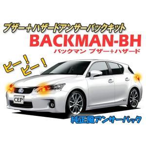 ブザー+ハザードアンサーバックキット【BACKMAN-BH】 Ver4.0 cep