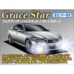 フォグアンサーバックキット【グレイスター】(光センサー付き) Ver3.0 cep