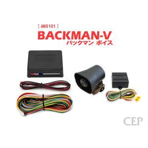 ボイスアンサーバックキット【BACKMAN-V】 Ver6.0|cep