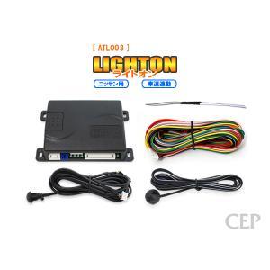 ニッサン用インテリジェントオートライト【ライトオン】(車速連動タイプ) Ver3.3|cep