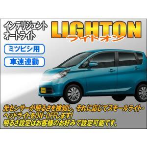 ミツビシ用インテリジェントオートライト【ライトオン】(車速連動タイプ) Ver3.1|cep