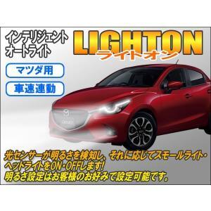 マツダ用インテリジェントオートライト【ライトオン】(車速連動タイプ) Ver3.1|cep