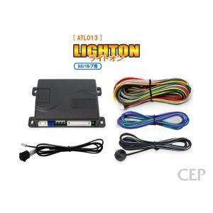 H4バルブ用インテリジェントオートライト【ライトオン】 Ver3.2|cep