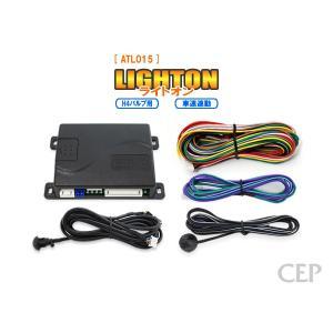 H4バルブ用インテリジェントオートライト【ライトオン】(車速連動タイプ) Ver3.2|cep