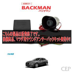 BM/BY系アクセラ(〜2016.7)専用 サウンドアンサーバックキット【BACKMAN】 Ver6.0