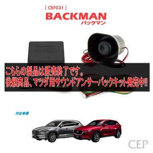 KF系CX-5専用 サウンドアンサーバックキット【BACKMAN】 Ver6.0|cep