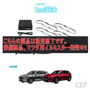 【キャンペーン特価】KF系CX-5専用 フルカラーLEDフットランプキット【イルミスター】 Ver2.0|cep