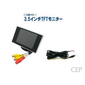 3.5インチTFTモニター|cep
