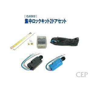 集中ロックキット 2ドアセット Ver1.0|cep