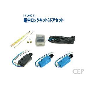 集中ロックキット 3ドアセット Ver1.0|cep