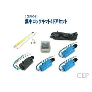 集中ロックキット 4ドアセット Ver1.0|cep