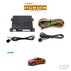 LA400Kコペン専用 オートライト【ライトオン】 Ver4.0|cep