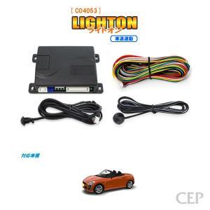 LA400Kコペン専用 オートライト【ライトオン】(車速連動タイプ) Ver4.0|cep