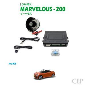 LA400Kコペン専用 セキュリティ マーベラス200 Ver1.0|cep