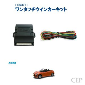LA400Kコペン専用 ワンタッチウインカーキット Ver1.0|cep