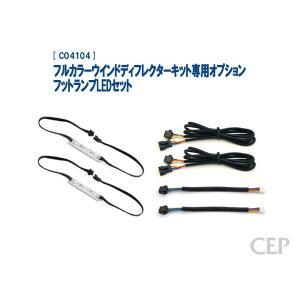 フルカラーウインドディフレクターキット専用オプション フットランプLEDセット|cep