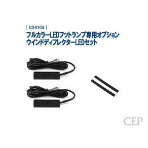 フルカラーLEDフットランプ専用オプション ウインドディフレクターLEDセット|cep