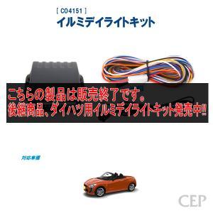 LA400Kコペン専用 イルミデイライトキット Ver2.1|cep