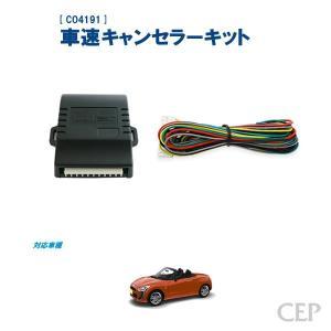 【キャンペーン特価】LA400Kコペン専用 車速キャンセラーキット Ver2.0|cep