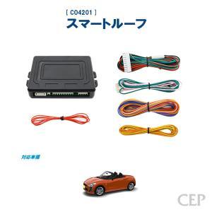 【キャンペーン特価】LA400Kコペン専用 スマートルーフ Ver1.0|cep