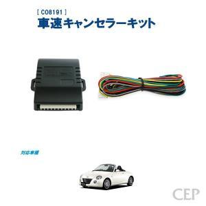 【キャンペーン特価】L880Kコペン専用 車速キャンセラーキット Ver2.0|cep