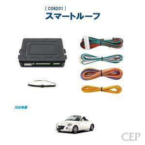 【キャンペーン特価】L880Kコペン専用 スマートルーフ Ver1.0|cep