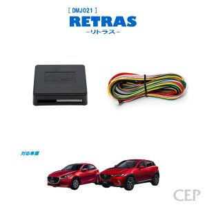 DJ系デミオ・DK系CX-3専用 キーレス連動ミラー格納キット【リトラス】 Ver4.1|cep