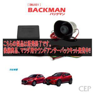 DJ系デミオ・DK系CX-3専用 サウンドアンサーバックキット【BACKMAN】 Ver6.0|cep