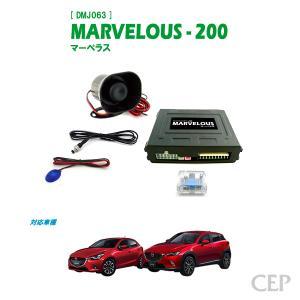 DJ系デミオ・DK系CX-3専用 セキュリティ マーベラス200 Ver1.3|cep