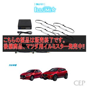【キャンペーン特価】DJ系デミオ・DK系CX-3専用 フルカラーLEDフットランプキット【イルミスター】 Ver2.0|cep