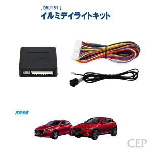 DJ系デミオ・DK系CX-3専用 イルミデイライトキット V...