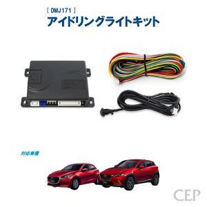 DJ系デミオ・DK系CX-3専用 アイドリングライトキット Ver2.11|cep