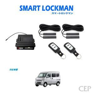 DA17系エブリイ専用 スマートキー スマートロックマン Ver4.0|cep