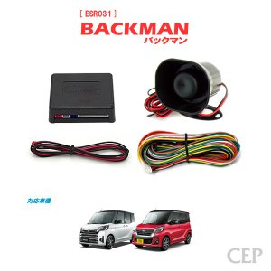 eKスペース・デイズルークス専用 サウンドアンサーバックキット【BACKMAN】 Ver5.1