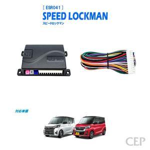 eKスペース・デイズルークス専用 車速ロックキット【スピードロックマン】 Ver5.01|cep