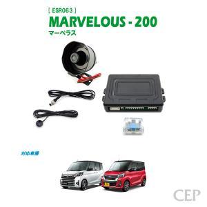 【翌営業日発送】eKスペース・デイズルークス専用 セキュリティ マーベラス200 Ver1.4|cep