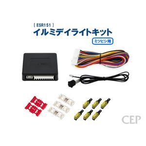 eKスペース・デイズルークス専用 イルミデイライトキット Ver3.0|cep