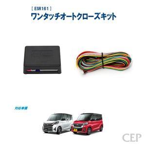 eKスペース・デイズルークス専用 ワンタッチオートクローズキット Ver3.0|cep