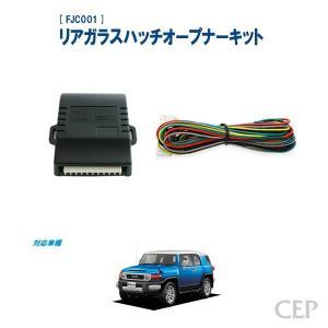FJクルーザー専用 リアガラスハッチオープナーキット Ver1.0 cep