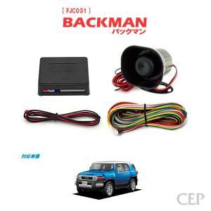 FJクルーザー専用 サウンドアンサーバックキット【BACKMAN】 Ver6.0