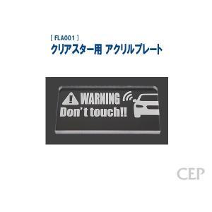 【ゆうパケット発送対応商品】クリアスター用 アクリルプレート:汎用1|cep