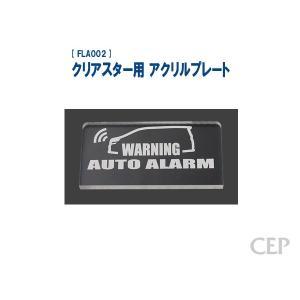 【ゆうパケット発送対応商品】クリアスター用 アクリルプレート:ミニバン1|cep