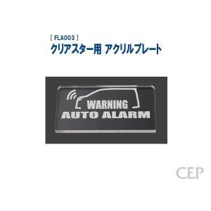【ゆうパケット発送対応商品】クリアスター用 アクリルプレート:ミニバン2|cep