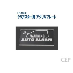 【ゆうパケット発送対応商品】クリアスター用 アクリルプレート:ミニバン3|cep