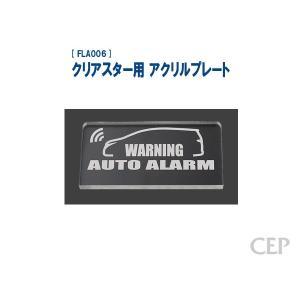 【ゆうパケット発送対応商品】クリアスター用 アクリルプレート:ミニバン5|cep