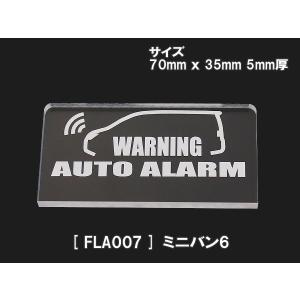 【ゆうパケット発送対応商品】クリアスター用 アクリルプレート:ミニバン6|cep