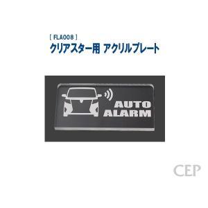 【ゆうパケット発送対応商品】クリアスター用 アクリルプレート:アルファード|cep